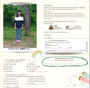 China-溫馨婷 Progress Report 2014.jpg