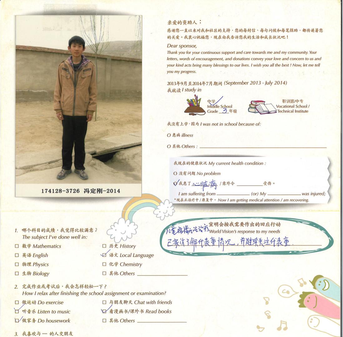China-馮定剛 Progress Report 2014.jpg