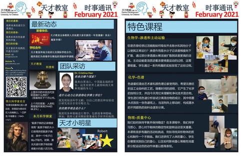 Feb Newsletter 中文.jpg