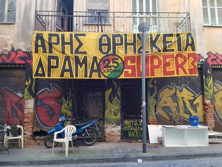 ΨΗΣΤΗΡΙ S3 ΔΡΑΜΑΣ