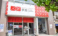 五条店(本店)