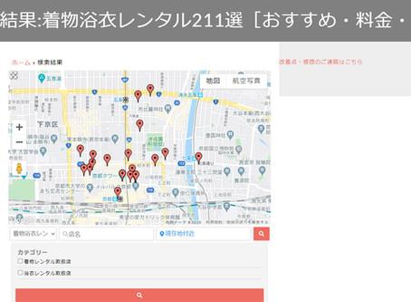 京都へ来たらお店探しはどうする?