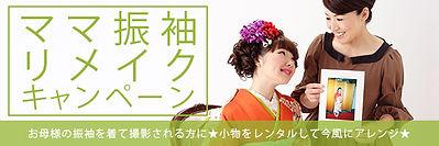 ママ振袖リメイクキャンペーン