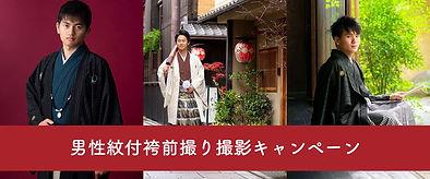 男性紋付袴撮影キャンペーンbanner-総合.jpg