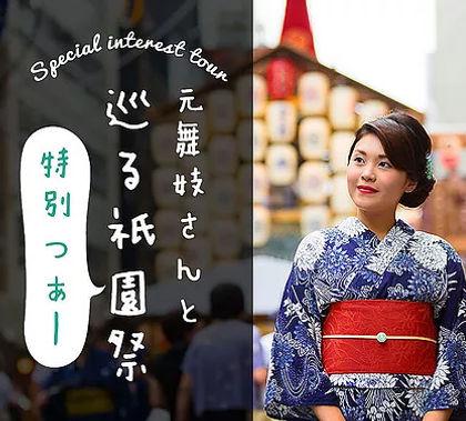 祇園祭特別ツアー