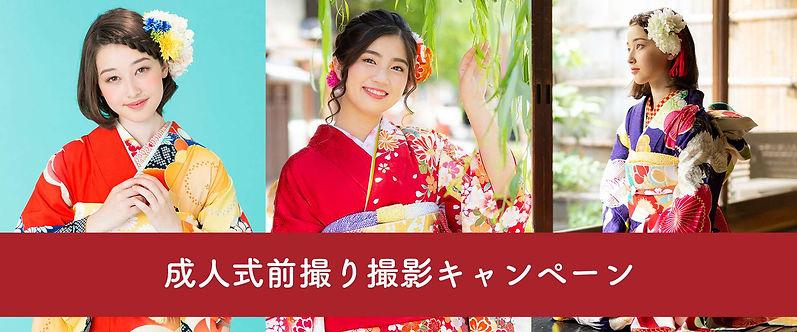 成人式振袖撮影キャンペーンbanner-総合.jpg