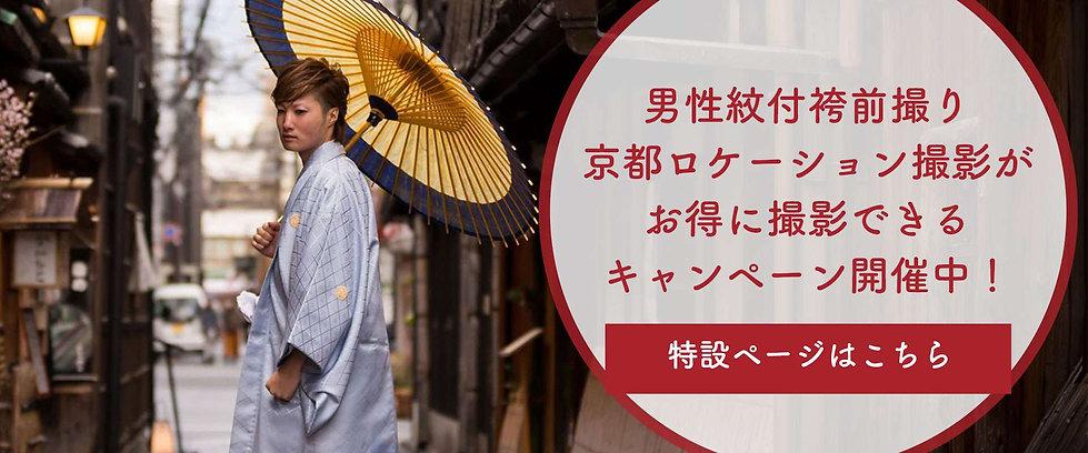 男性紋付袴撮影キャンペーンbanner.jpg