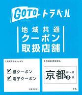 goto_sticker.jpg