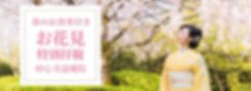 夢館×退蔵院 春のお食事付き特別拝観