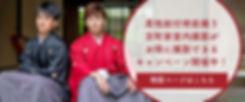 男性紋付袴撮影キャンペーンbanner-京町家室内撮影.jpg