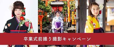 卒業式袴撮影キャンペーンbanner-総合.jpg