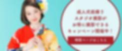 成人式振袖撮影キャンペーンbanner-スタジオ.jpg