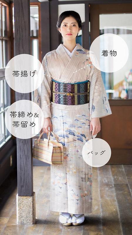 set-otona-kimono-front.jpg