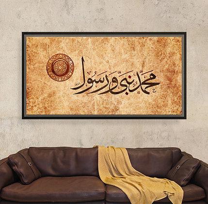 محمدٌ نبيُّ ورسول