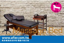 專業美容床椅訂購