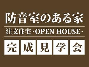 防音室のある家_完成見学会.jpg