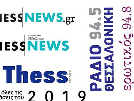 EERco Exclusive Media Sponsors 2019