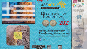 9th Panhellenic Festival with International Recognition