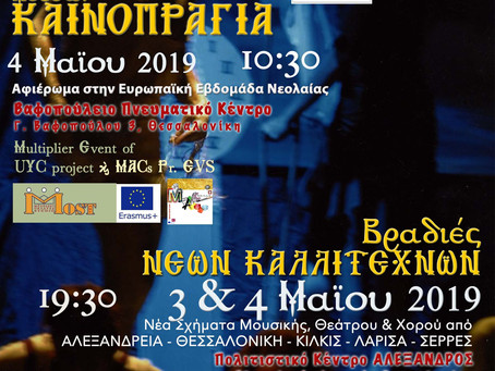 A 2-day Tribute to European Week of YOUTH | 15th Youth in Arts Festival MOUSON KAINOPRAGIA