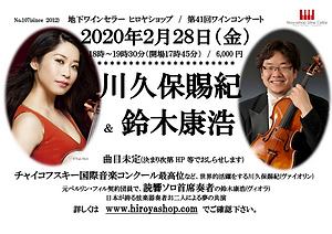 ポスター(200228川久保賜紀&鈴木康浩)_01.png