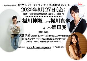 ポスター(200327福川伸陽、梶川真歩&岡田奏)_02.png