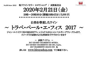 ポスター(200221トラペ)_01.png