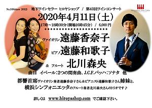 ポスター(200411遠藤香奈子、和歌子&北川森央)_03.png
