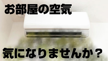 CLASIAID by 芙蓉商事のエアコンクリーニングCM
