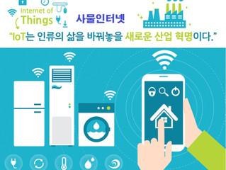 우리 곁에 있는 미래(4) – 모든 것이 연결된 세상, 사물인터넷 (사람과 사물이 소통하는 편리한 세상, '화상 초인종'으로 빈 집/사무실 지킴이 고용하기)