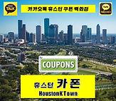 휴스턴카폰, Houston K-Town, 휴스턴 카카오톡 쿠폰 백화점