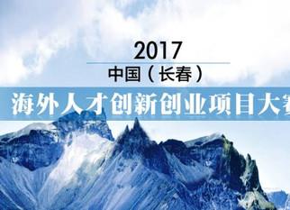 中国(长春)海外人才创新创业项目大赛