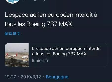 重大!欧盟宣布今晚8点起全部禁飞波音737 MAX ! 此前已有超过20国禁飞。