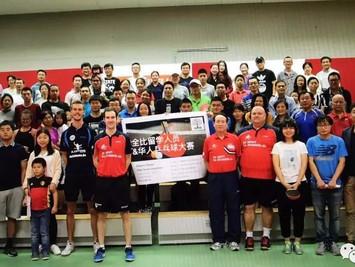 全比利时留学人员、华人乒乓球比赛成功举办