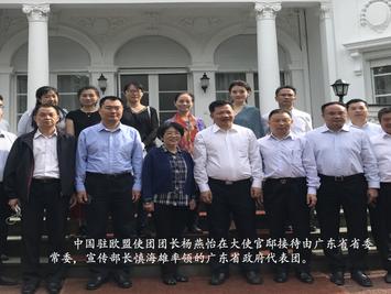 慎海雄部长率领的广东文化欧洲行访问团取得圆满成功