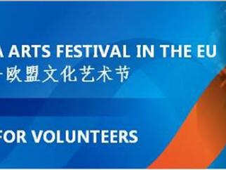 第三届中国-欧盟文化艺术节志愿者招募启事