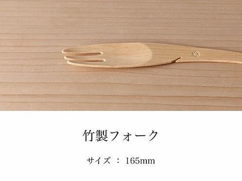 Bamboo Fork - 165mm (2000pcs/carton)