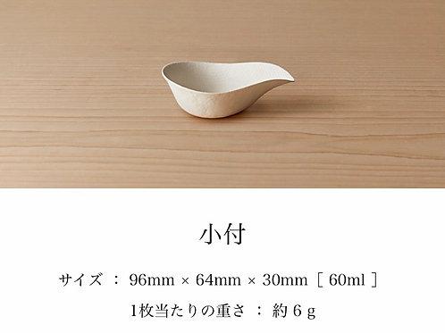 Kozu - 96x64x30mm (800pcs/carton)