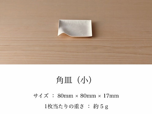 Kaku (S) - 80x80x17mm (1800pcs/carton)