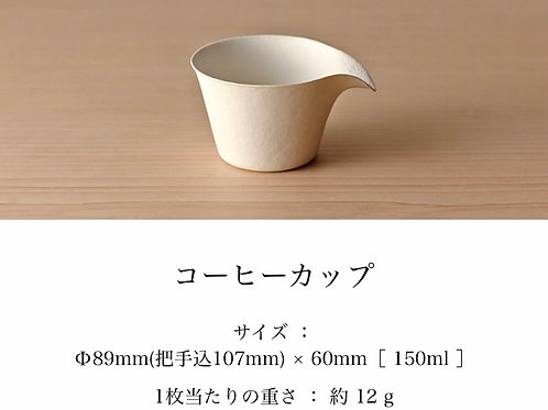 Coffee Cup - Ø89x60mm  (800pcs/carton)