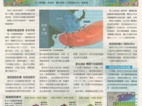 國語日報:六月台灣的天氣