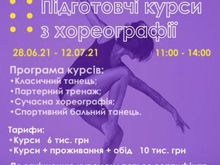 Запрошуємо на підготовчі курси з хореографії