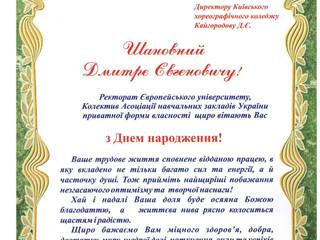 Привітання з Днем народження від Асоціації навчальних закладів України