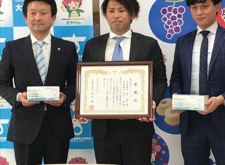 大阪狭山市長から感謝状を頂きました。