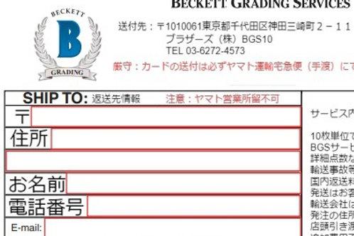 BGS TOKYO ※ゲームカード限定 20DAYSサービス10枚用 発注シート オーダーシート #BGS #グレーデイング