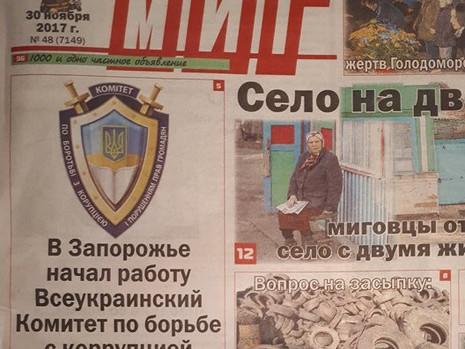 СМИ о нас: В Запорожье начал работу комитет по борьбе с коррупцией и нарушением прав граждан