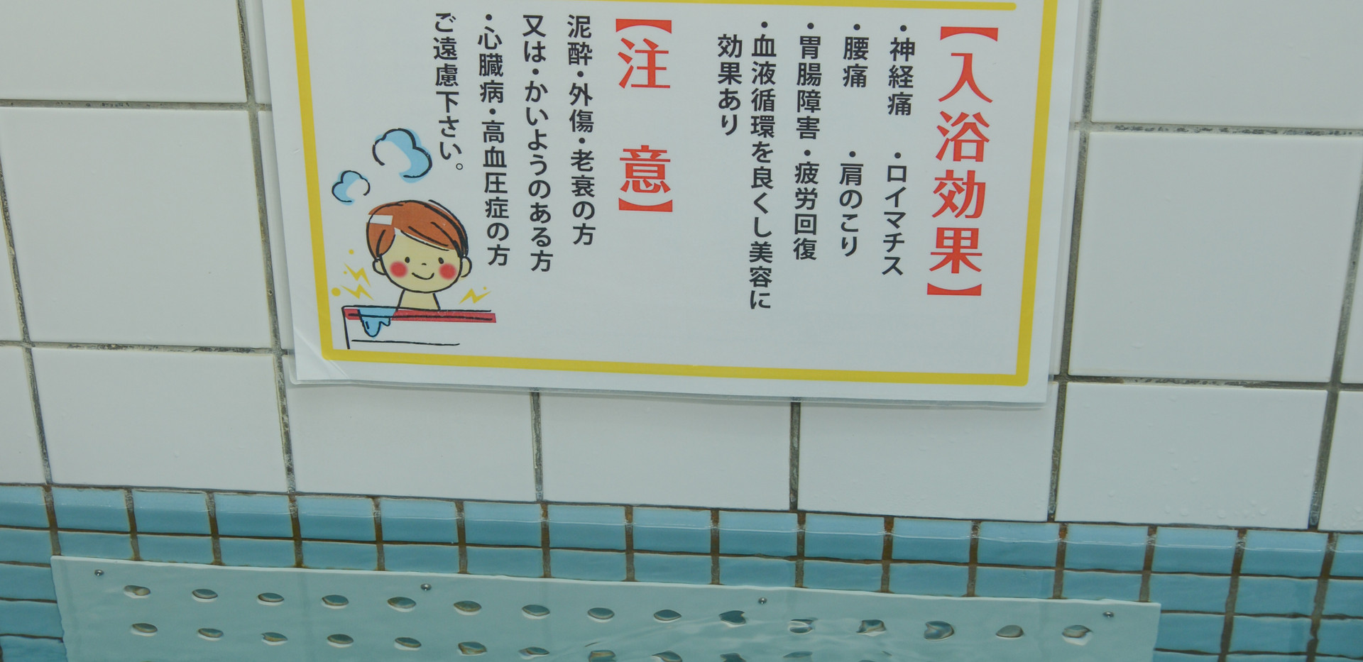 B.電気風呂