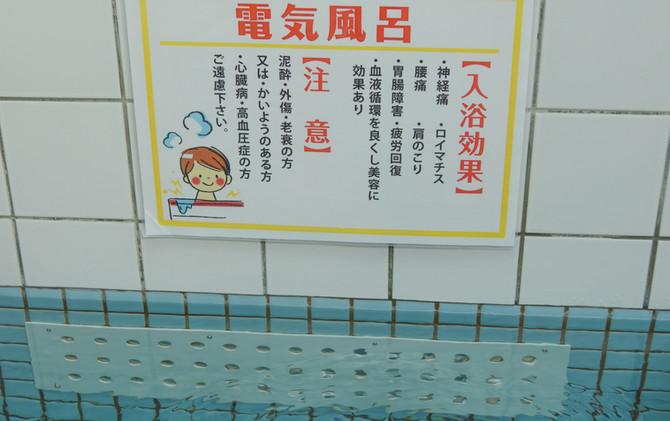 B.Electric bath