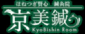 ほねつぎ賢心 鍼灸院 京美鍼KyoBishin Room