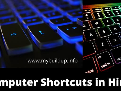 कंप्यूटर के ज़रूरी शॉर्टकट्स जो आपको जानने चाहिए - Computer Shortcuts in Hindi