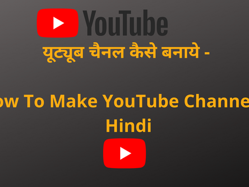 यूट्यूब चैनल कैसे बनाये - How To Make YouTube Channel in Hindi